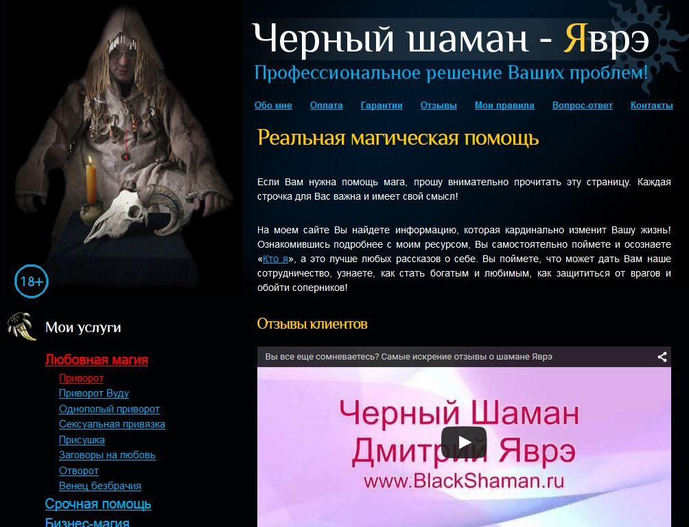 Дмитрий Яврэ