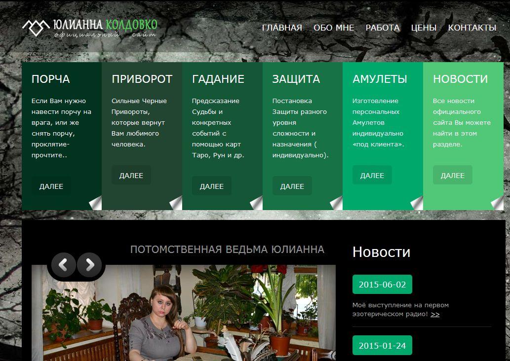 Юлианна Колдовко