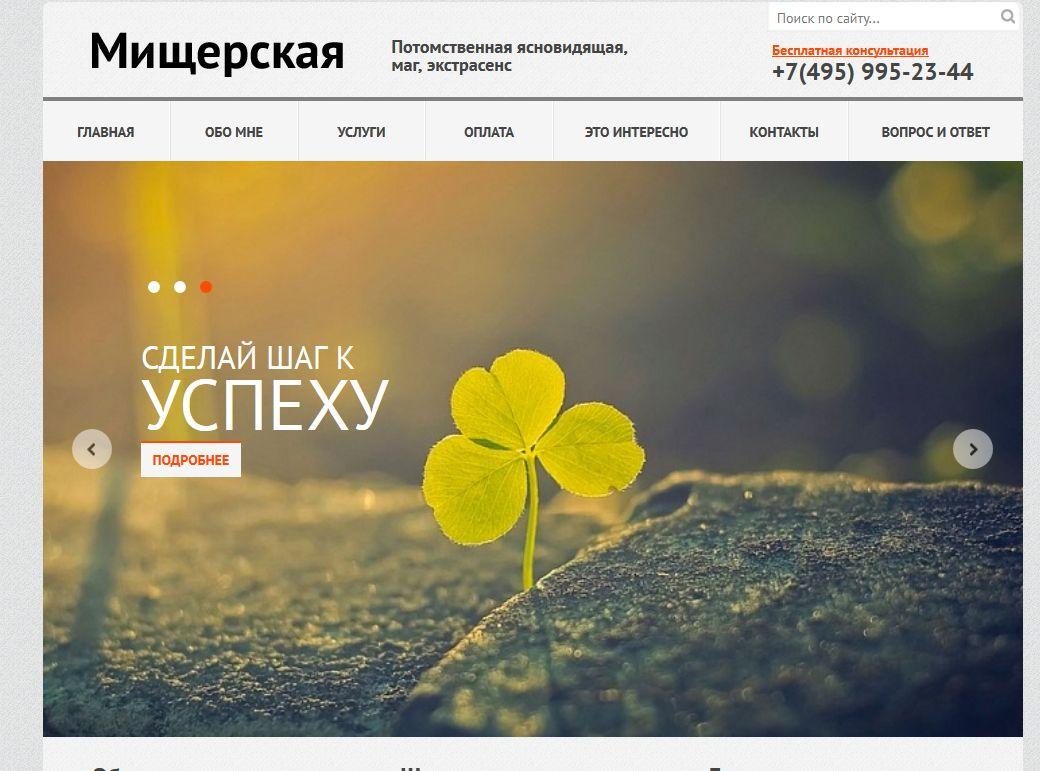 Мищерская Ольга Васильевна