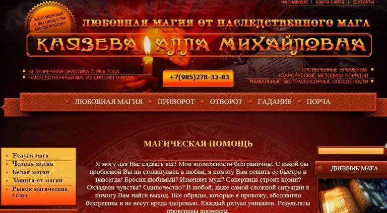 Князева Алла Михайловна