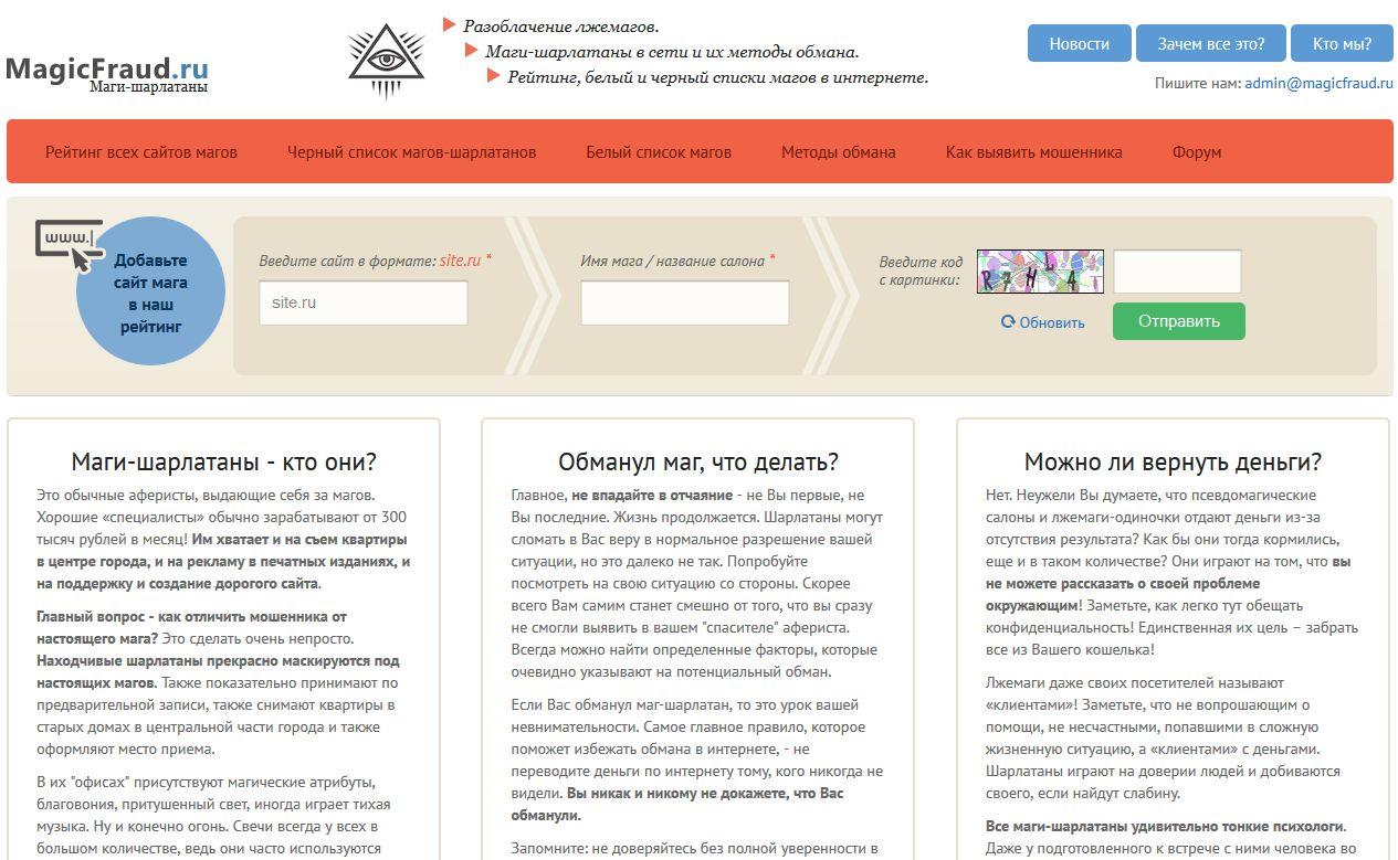Антишарлатан magicfraud.ru