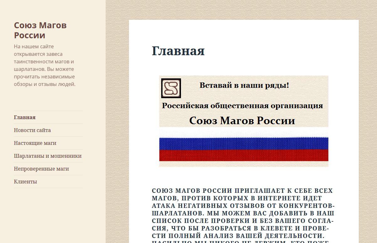 Союз магов России pravda-magia.net отзывы