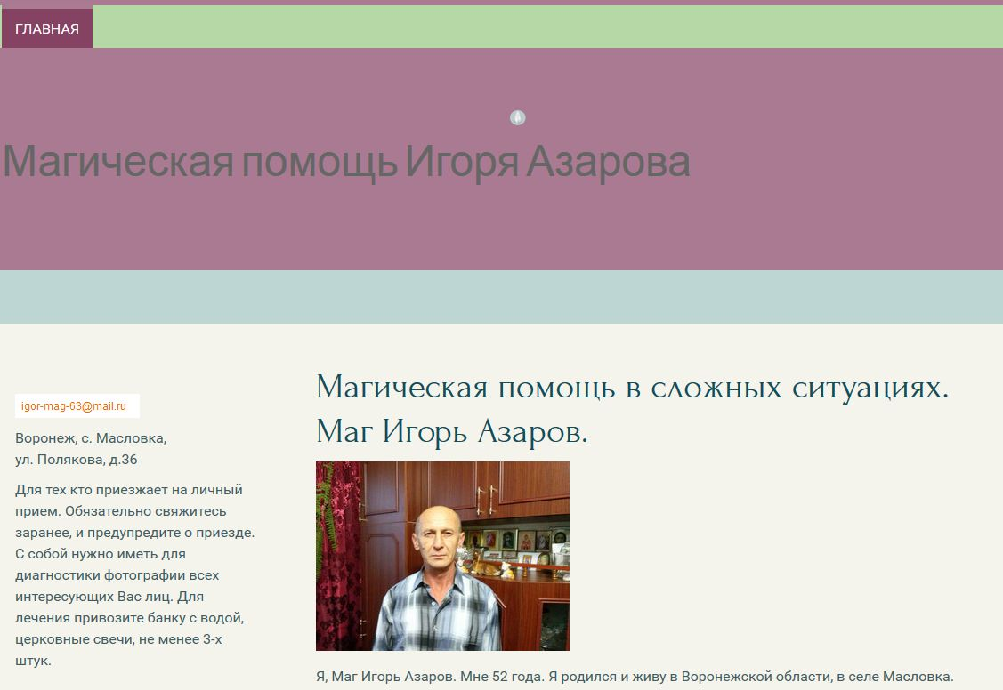 Маг Игорь Азаров отзывы