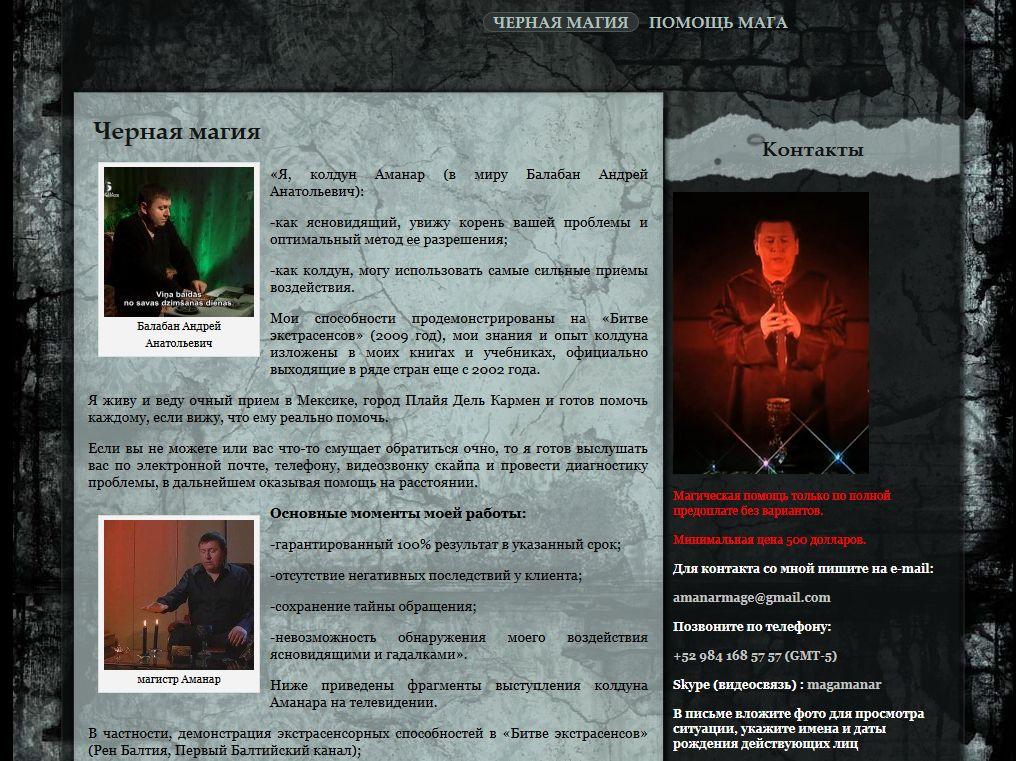 Маг Аманар: Балабан Андрей Анатольевич