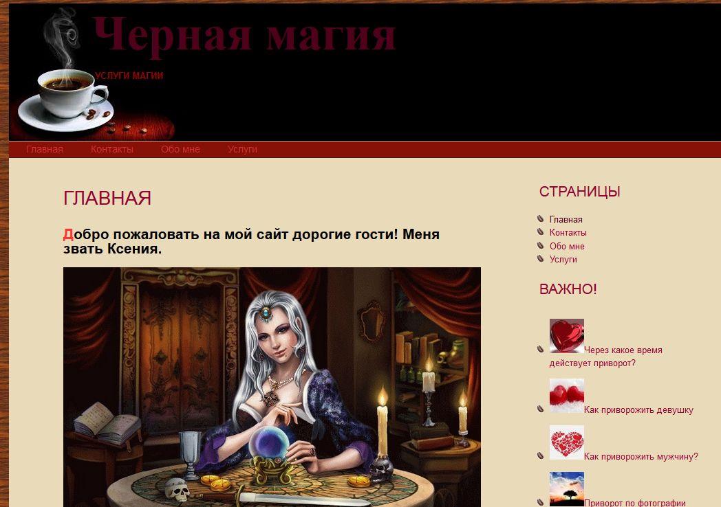 Маг Ксения