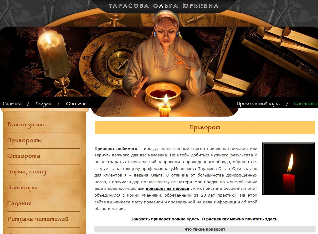 Тарасова Ольга Юрьевна