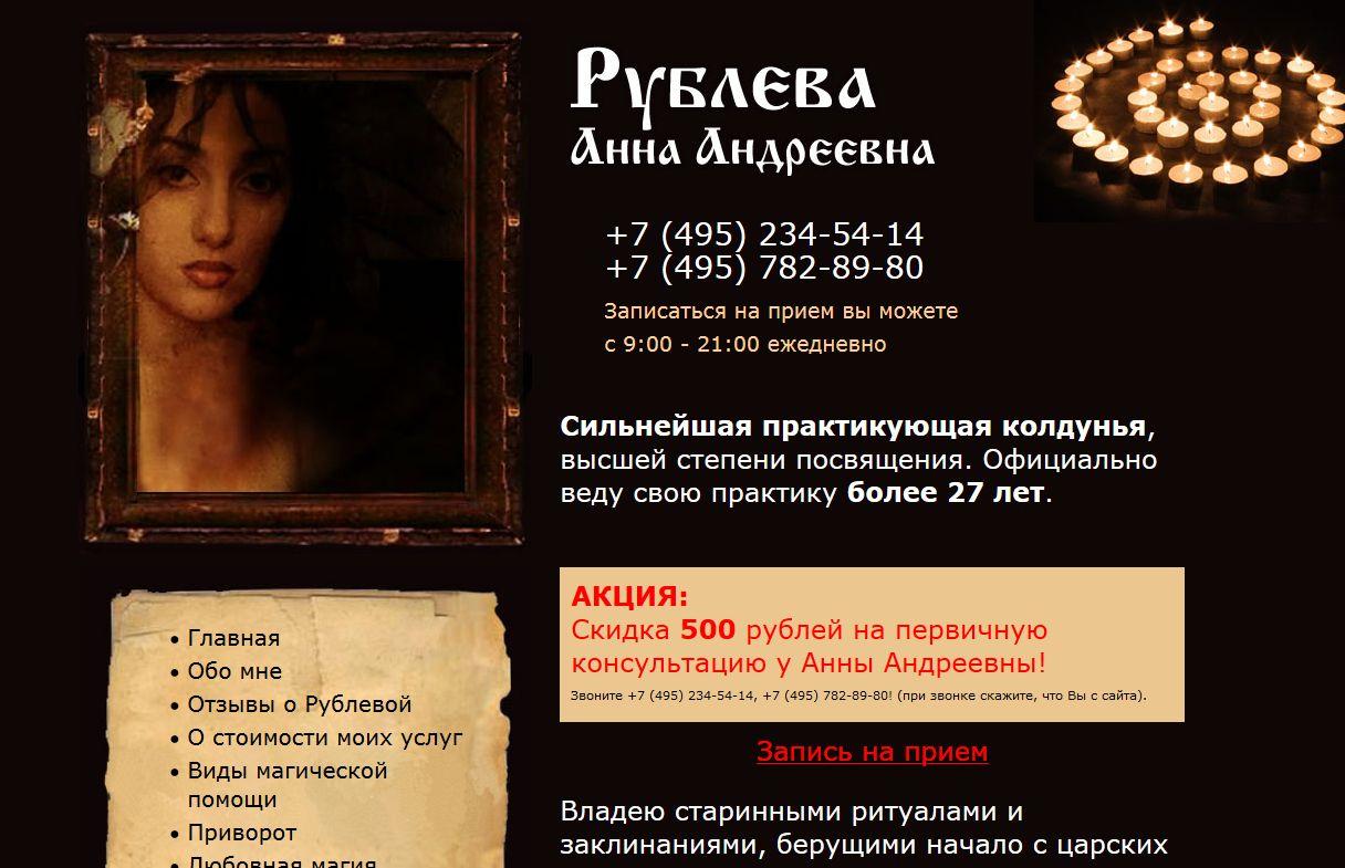 Рублева Анна Андреевна