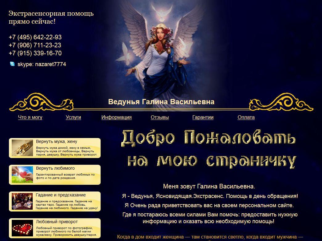 Ведунья Галина Васильевна