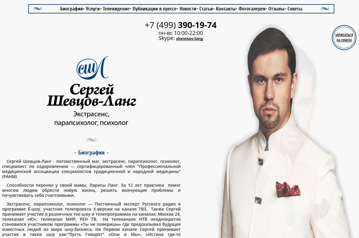 Сергей Шевцов-Ланг