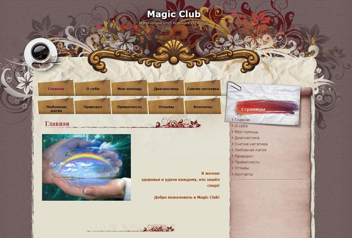 магический клуб Ксении Калужской