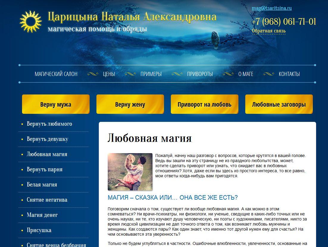 Царицина Наталья Александровна