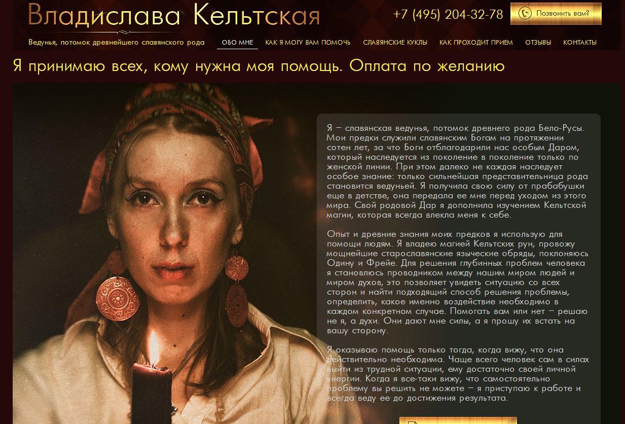 Владислава Кельтская