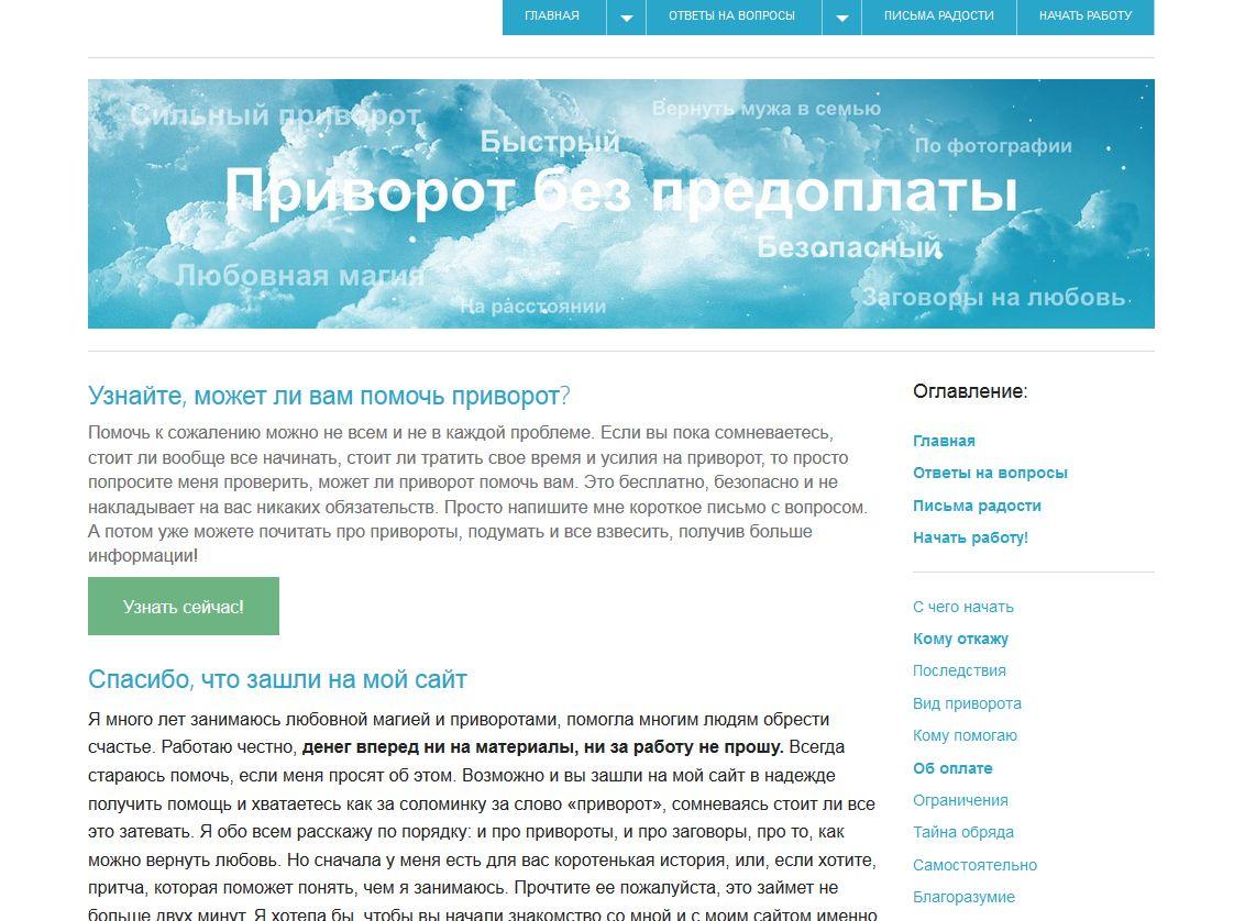 приворот без предоплаты privorotsite.ru
