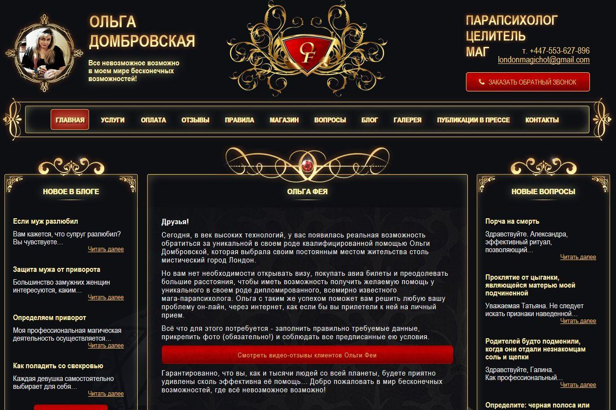 Ольга Домбровская (Фея Ольга)