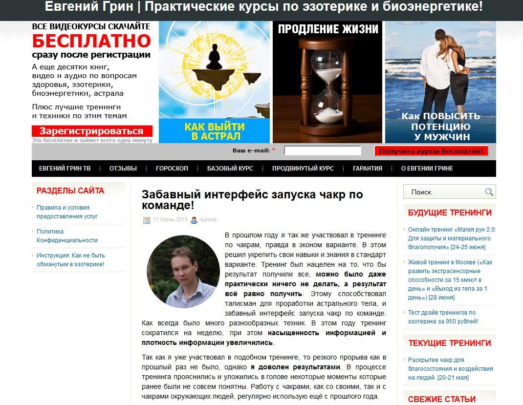 Евгений Грин: Практические курсы