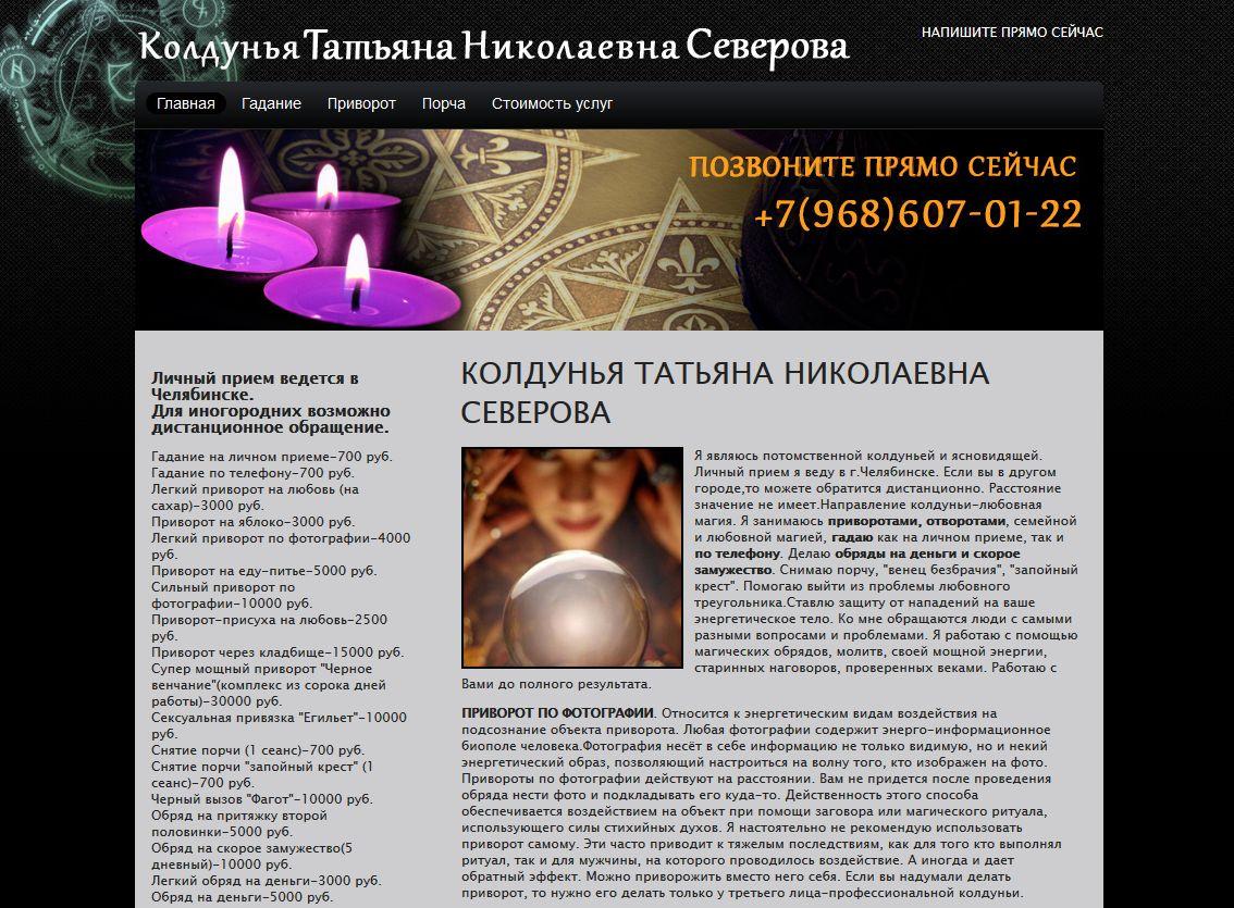 Колдунья Татьяна Николаевна Северова