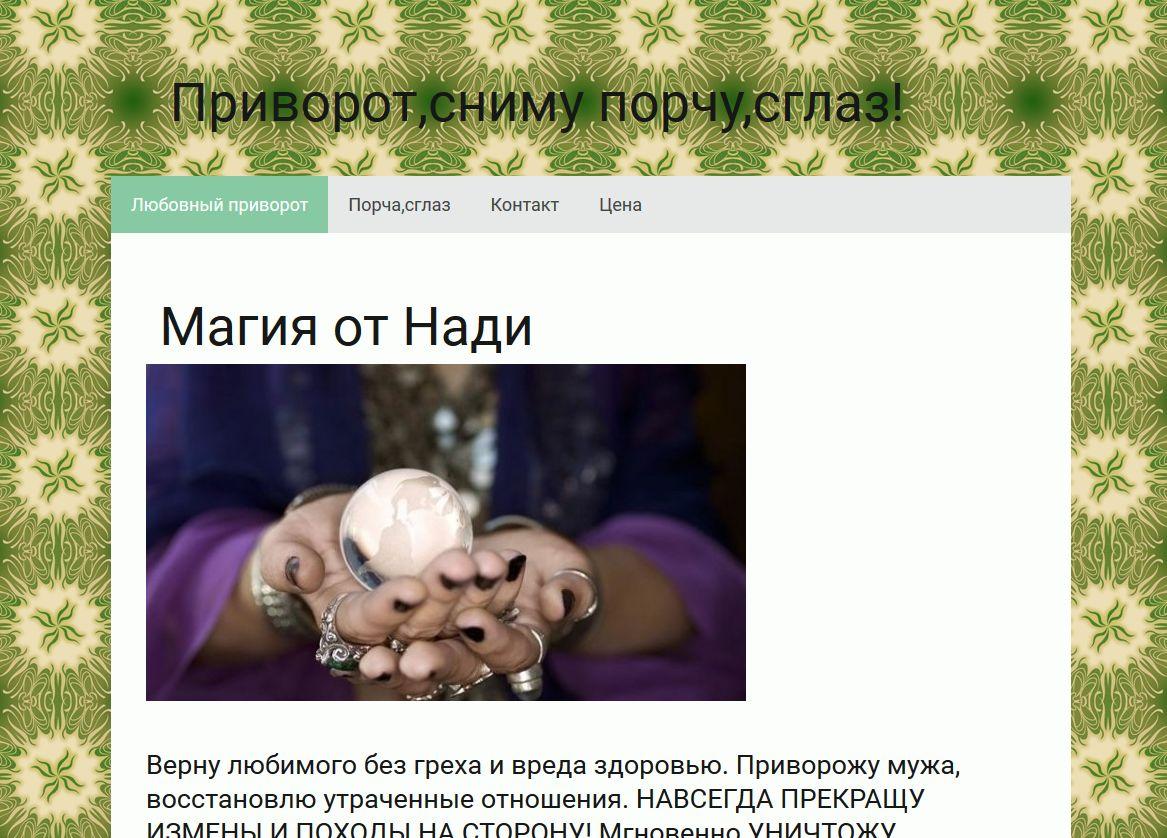 Магия от Нади nadiis.jimdo.com