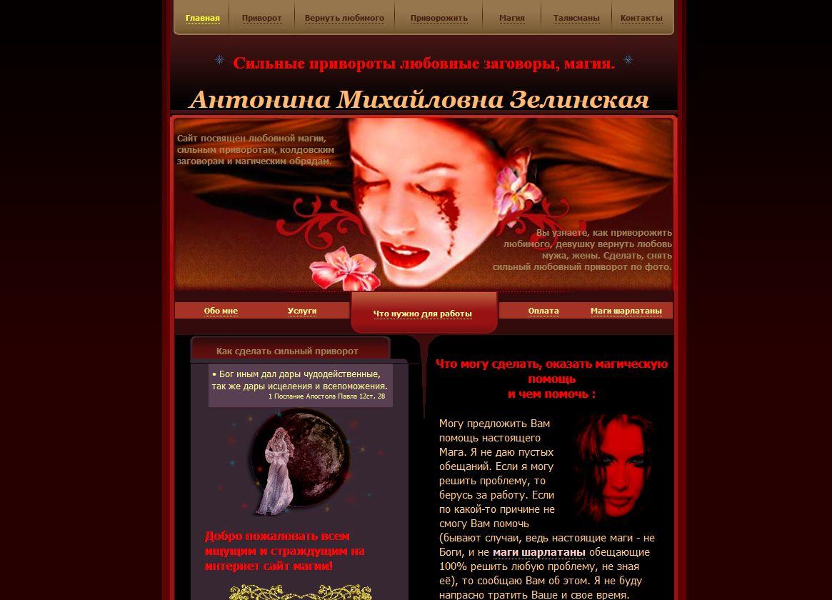 Антонина Михайловна Зелинская