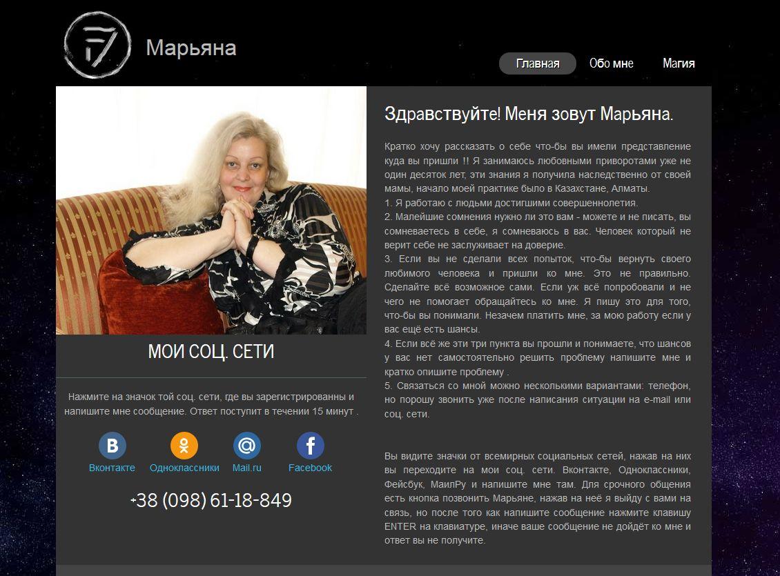 Гадалка Марьяна