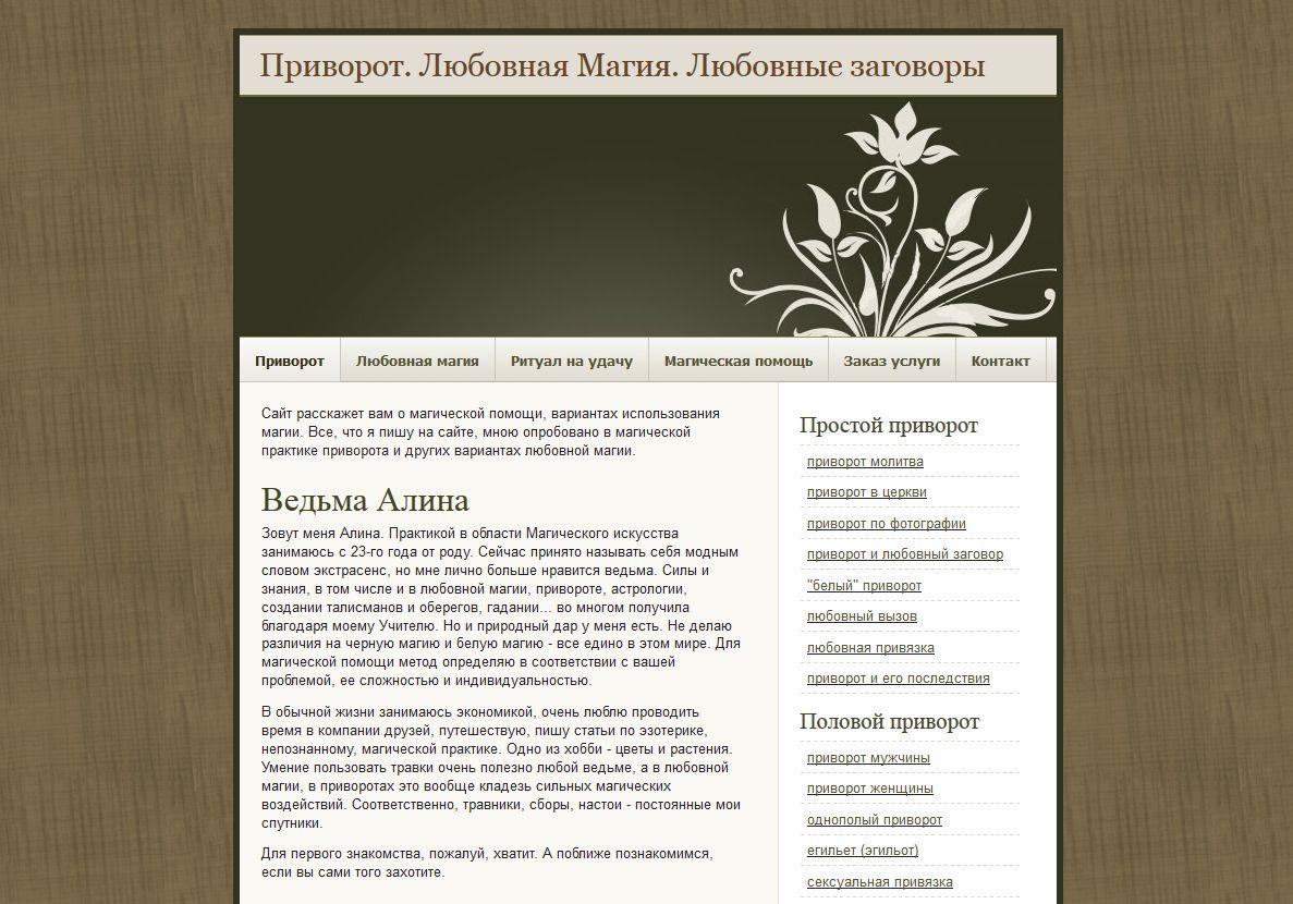 Ведьма Алина vorojba.info
