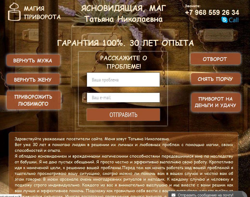 Маг, ясновидящая Татьяна Николаевна