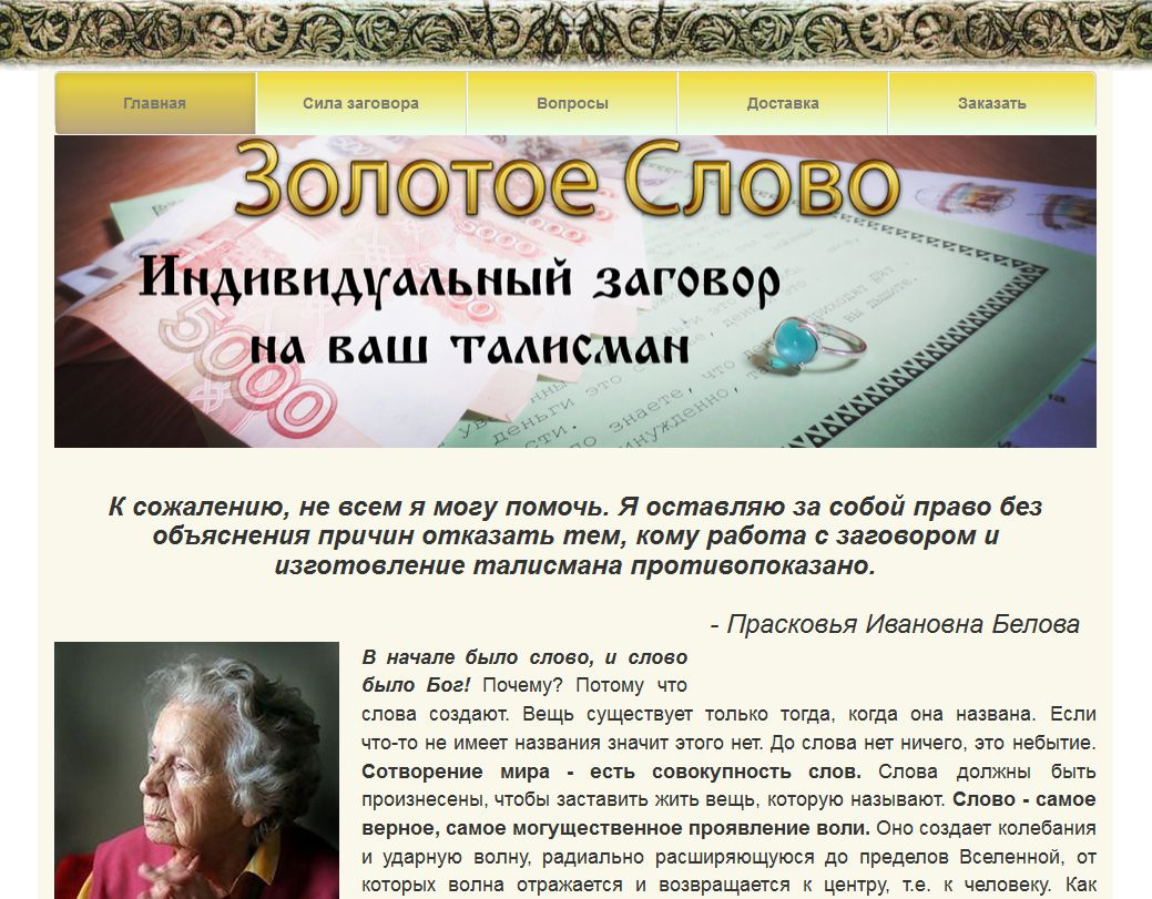 Прасковья Ивановна Белова