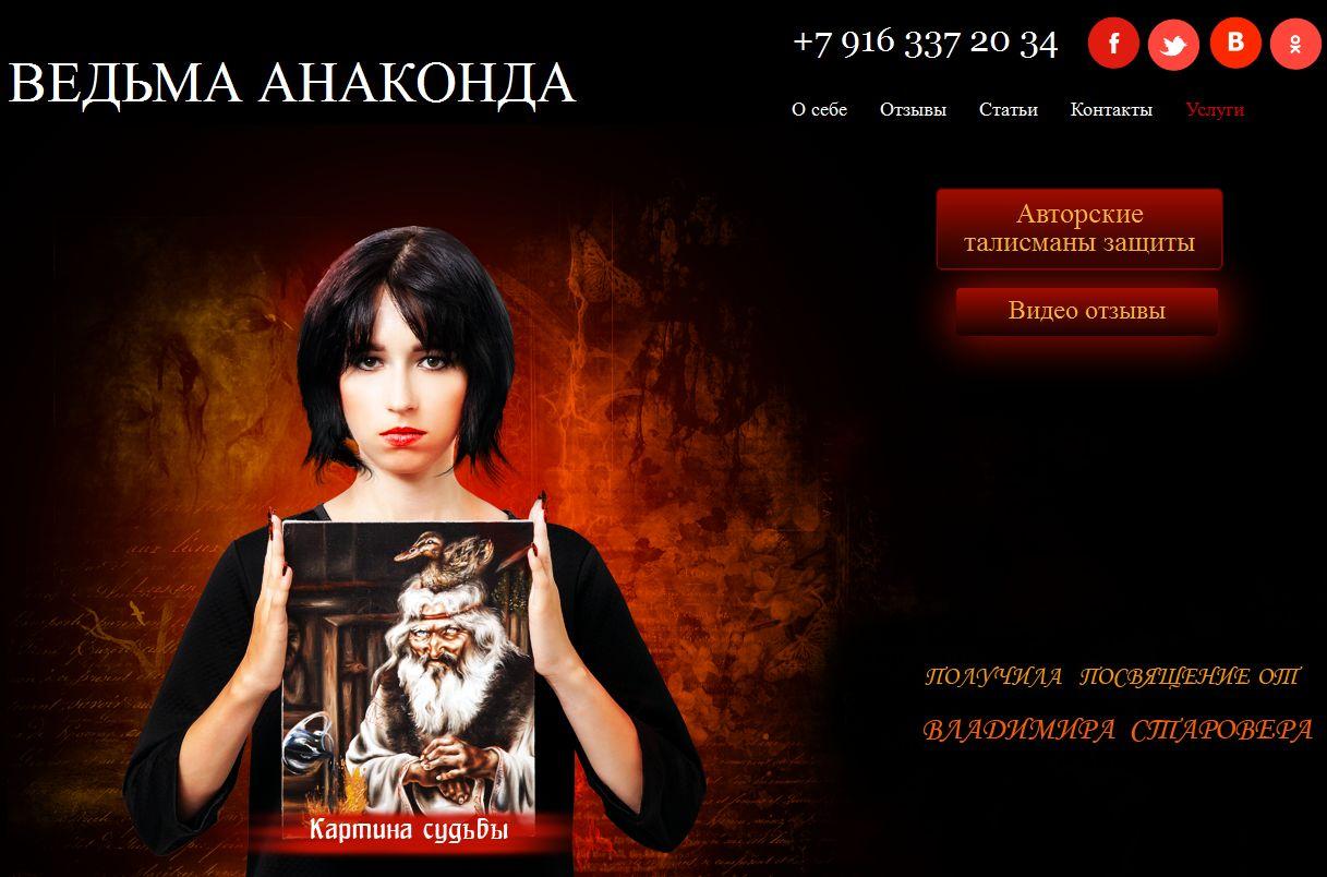 Ведьма Анаконда отзывы