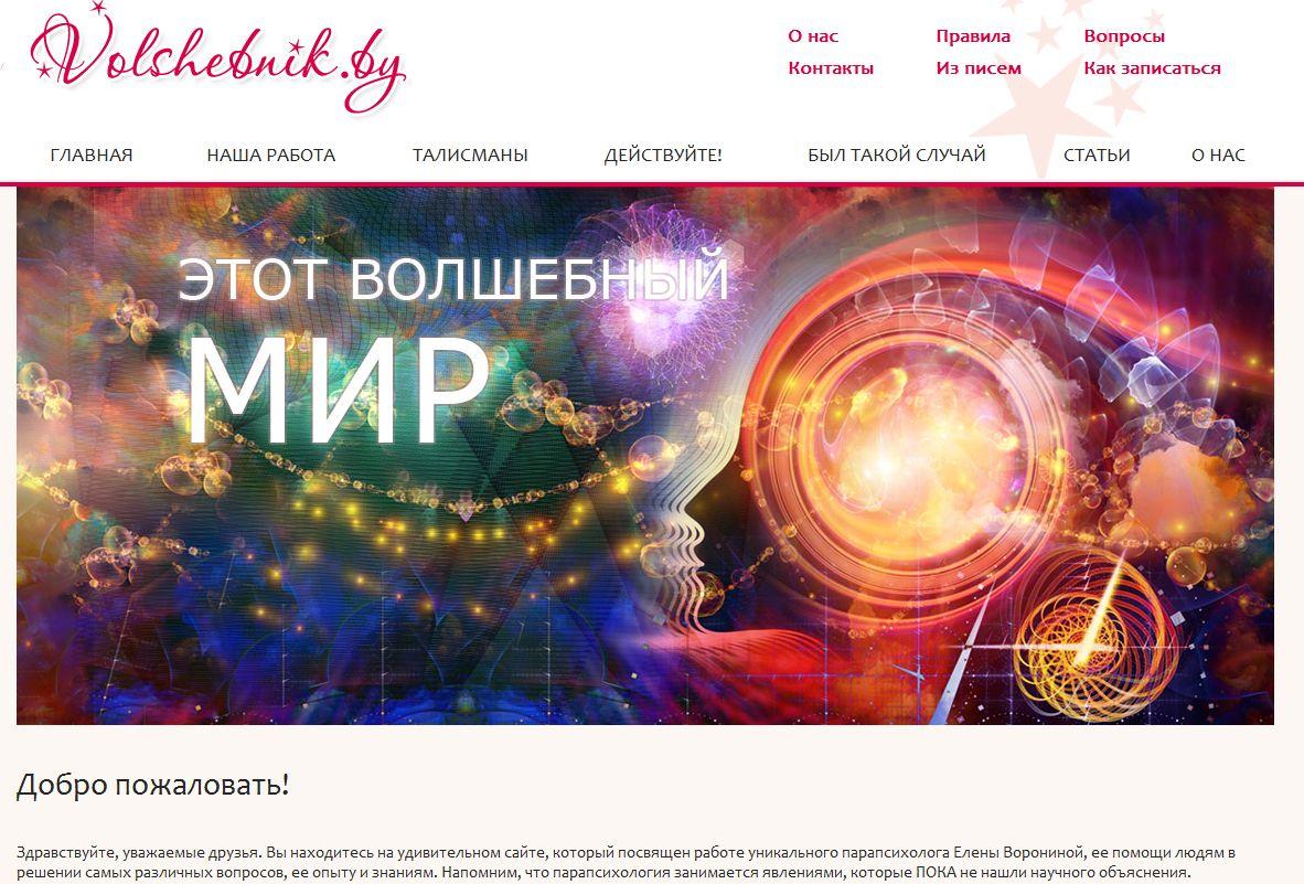 Елена Воронина: магический сайт volshebnik.by