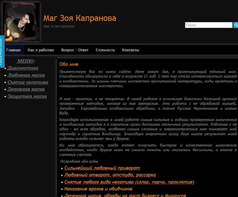 Зоя Капранова