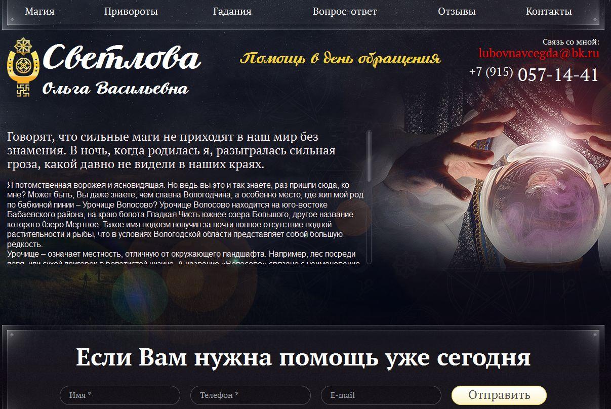 Светлова Ольга Васильевна