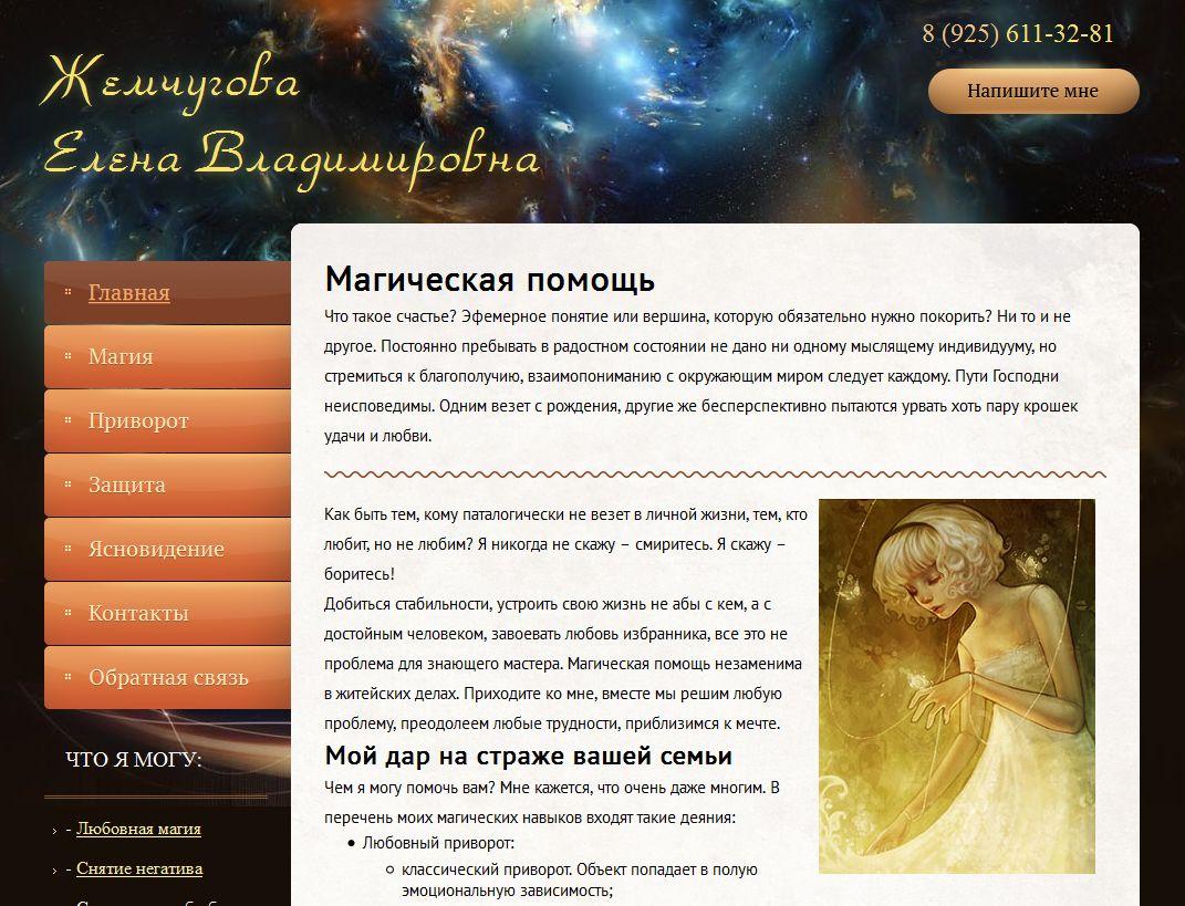Жемчугова Елена Владимировна