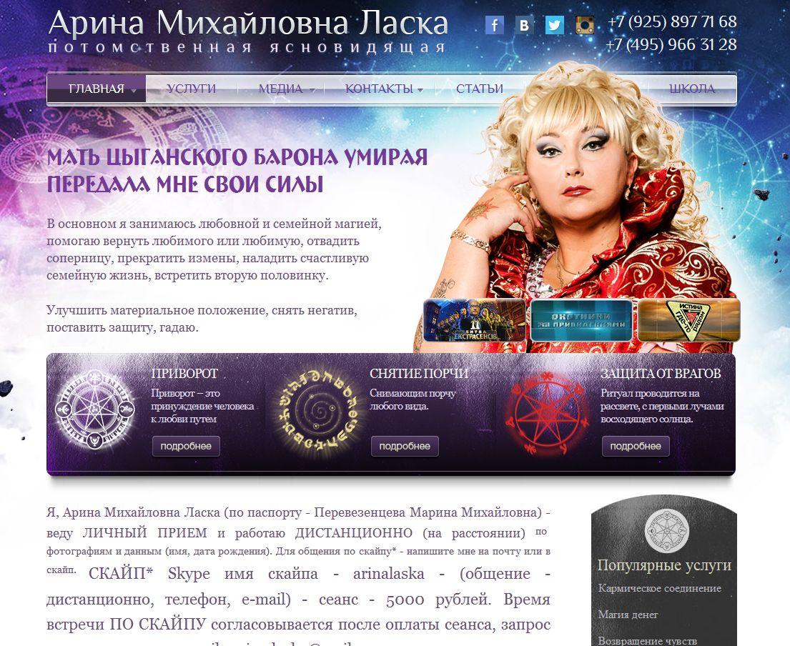 Арина Михайловна Ласка