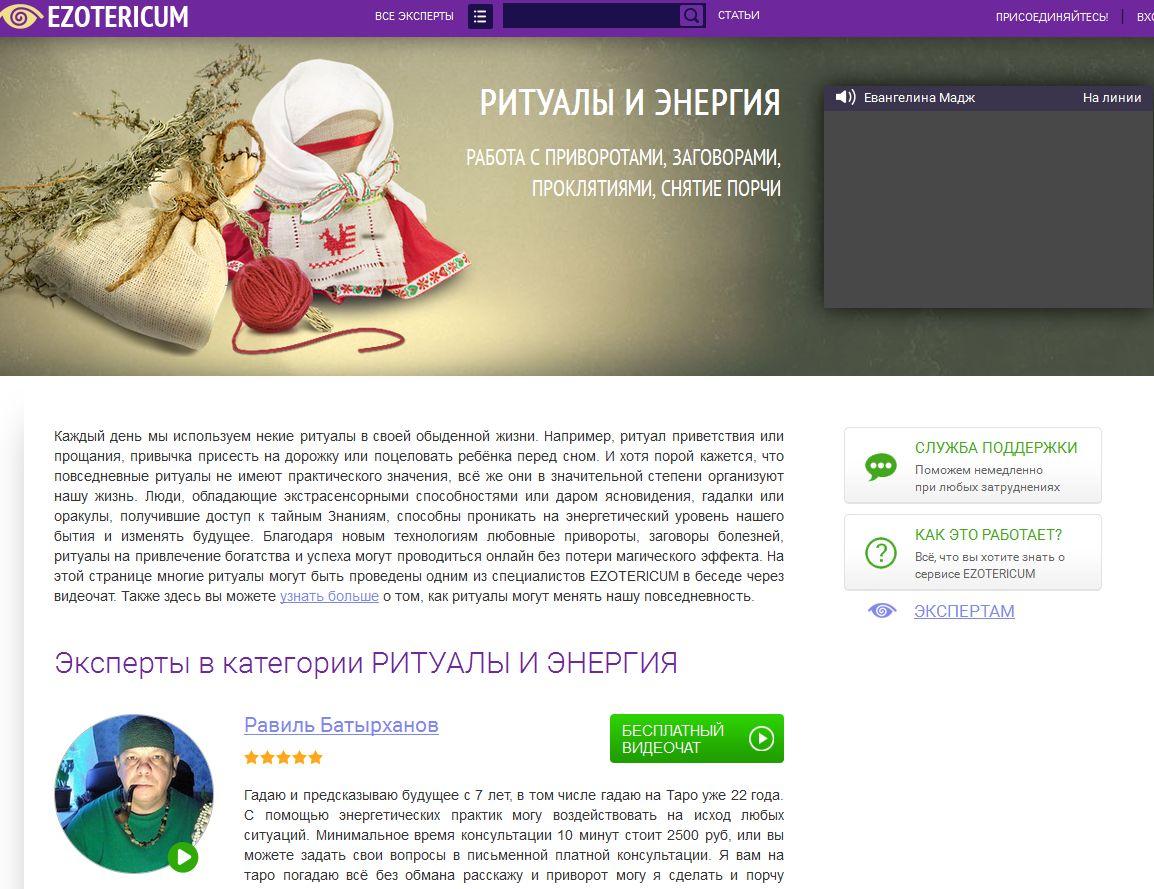 ezotericum.ru