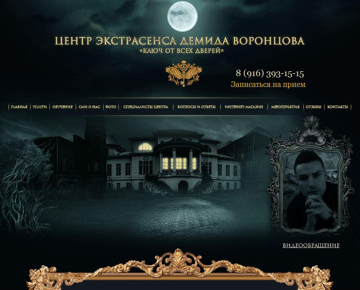 Центр экстрасенса Демида Воронцова