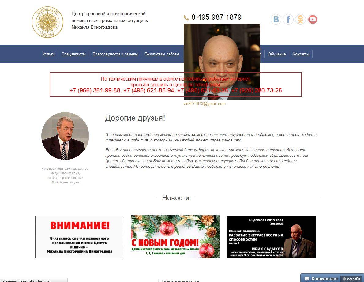 Центр правовой и психологической помощи в экстремальных ситуациях Михаила Виноградова