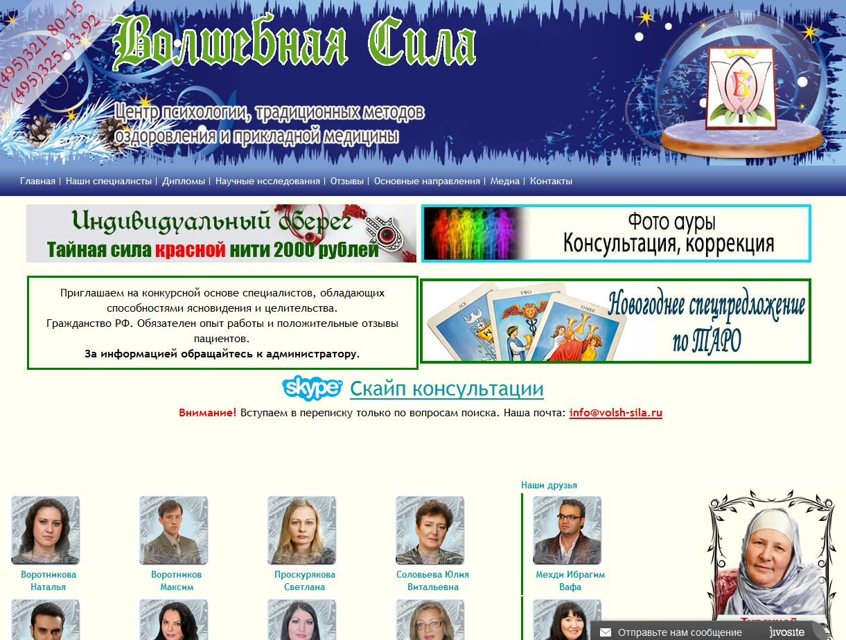 Центр психологии www.volsh-sila.ru