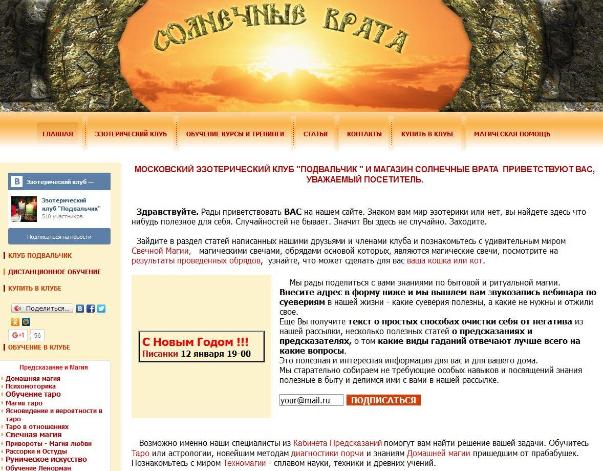 Солнечные врата www.sowilo.ru