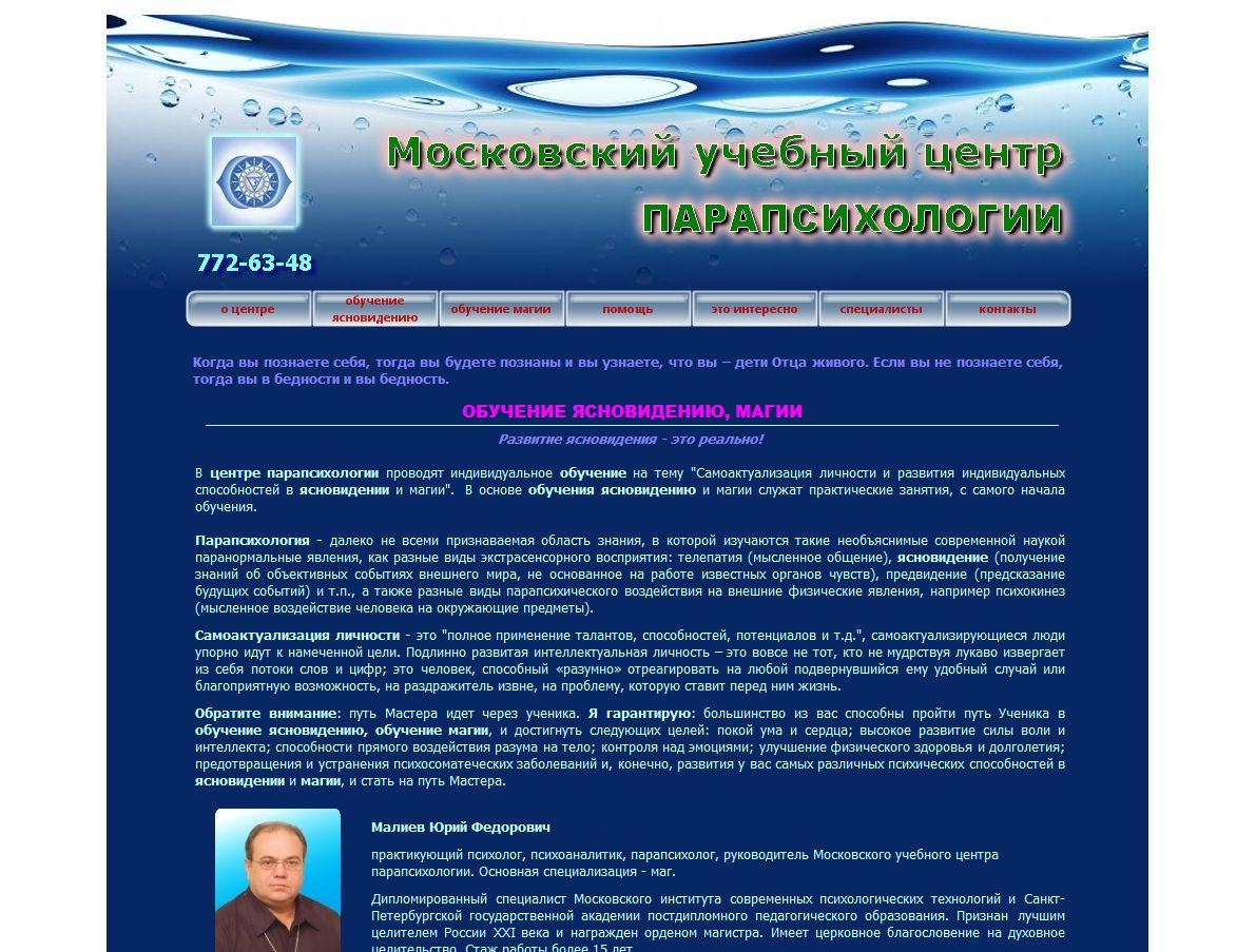 Московский учебный центр парапсихологии www.mucp.ru