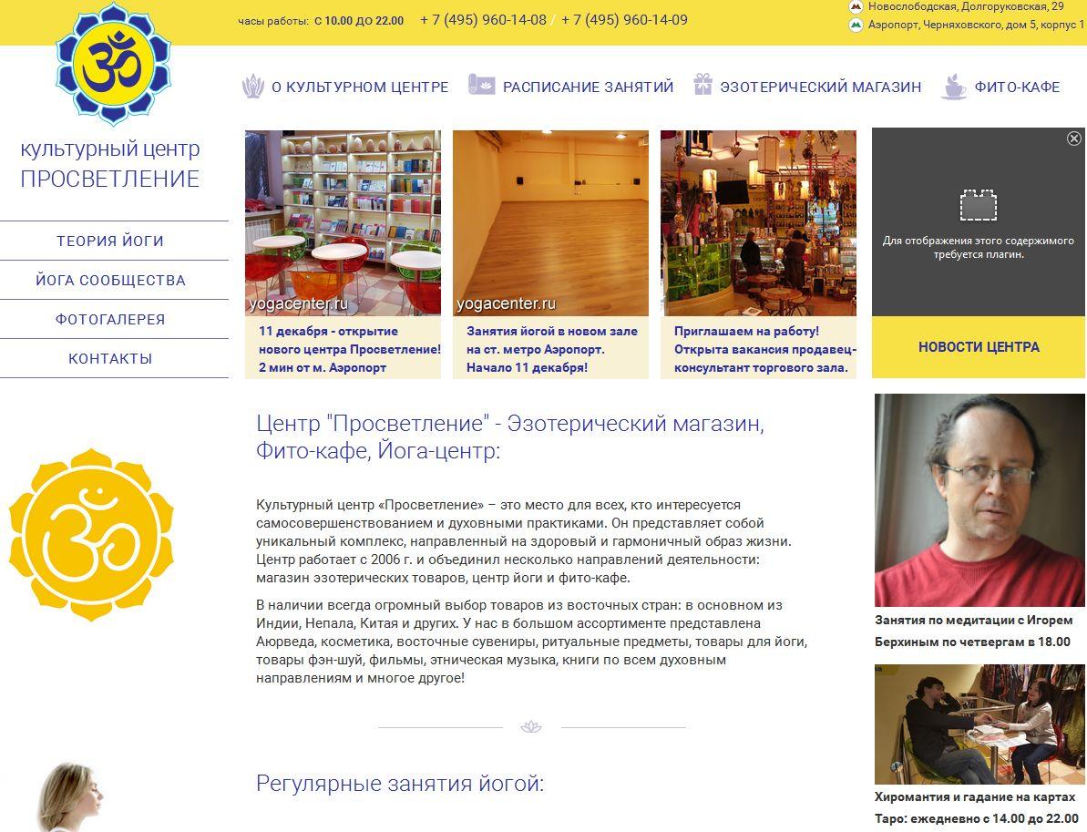 Культурный центр просветление yogacenter.ru