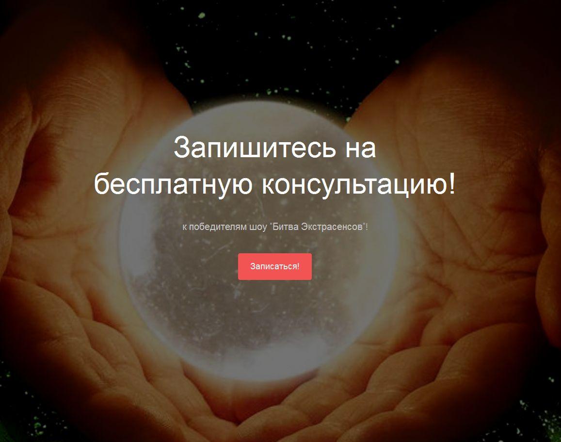 Помощь экстрасенсов predskazhim.ru