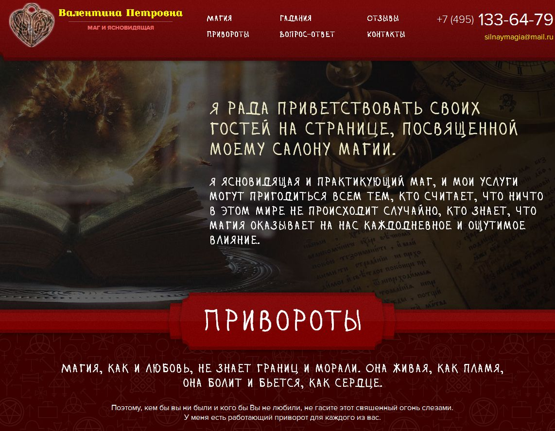 Валентина Петровна маг
