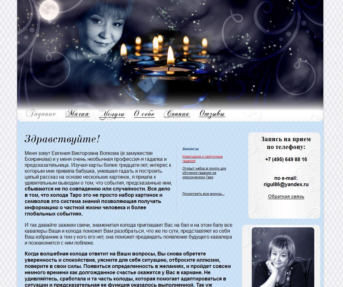 Волкова Евгения Викторовна