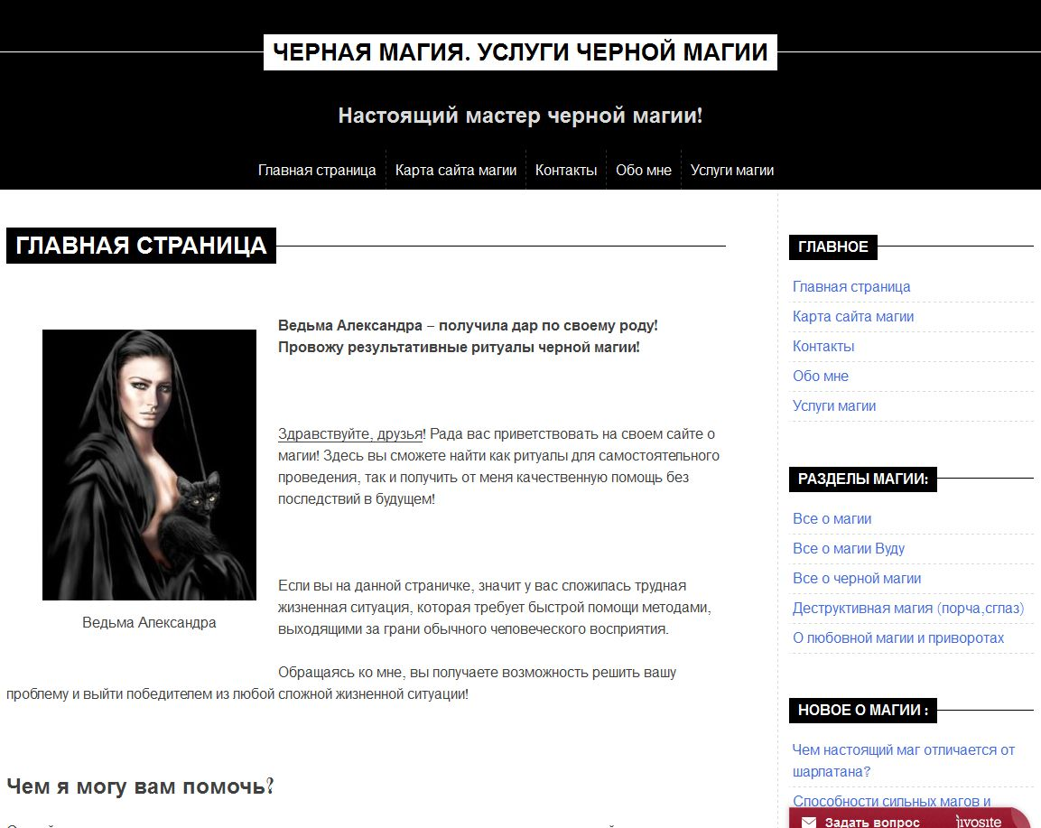 Ведьма Александра