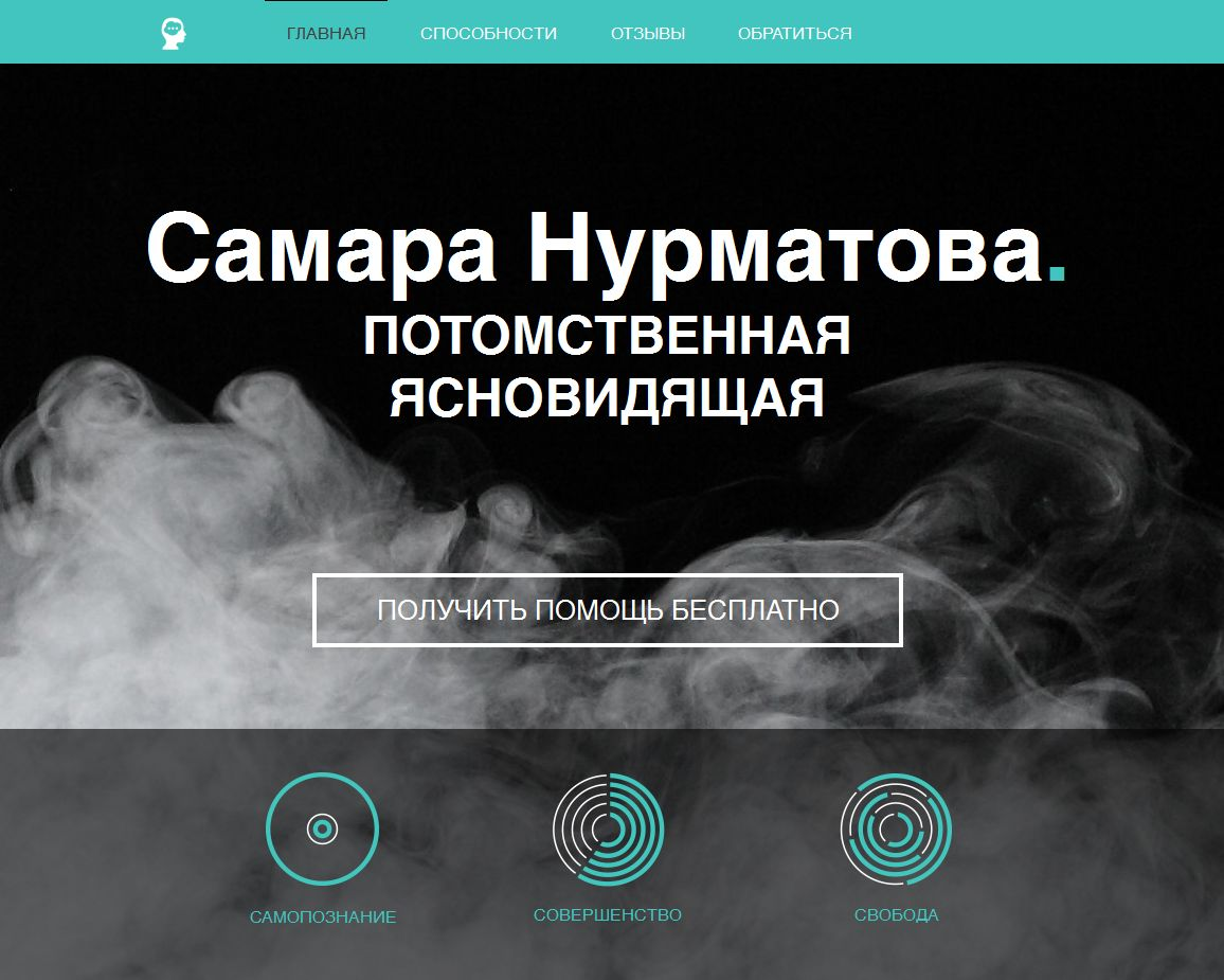 Потомственная ясновидящая Самара Нурматова