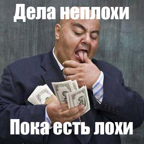 маг шарлатан считает деньги