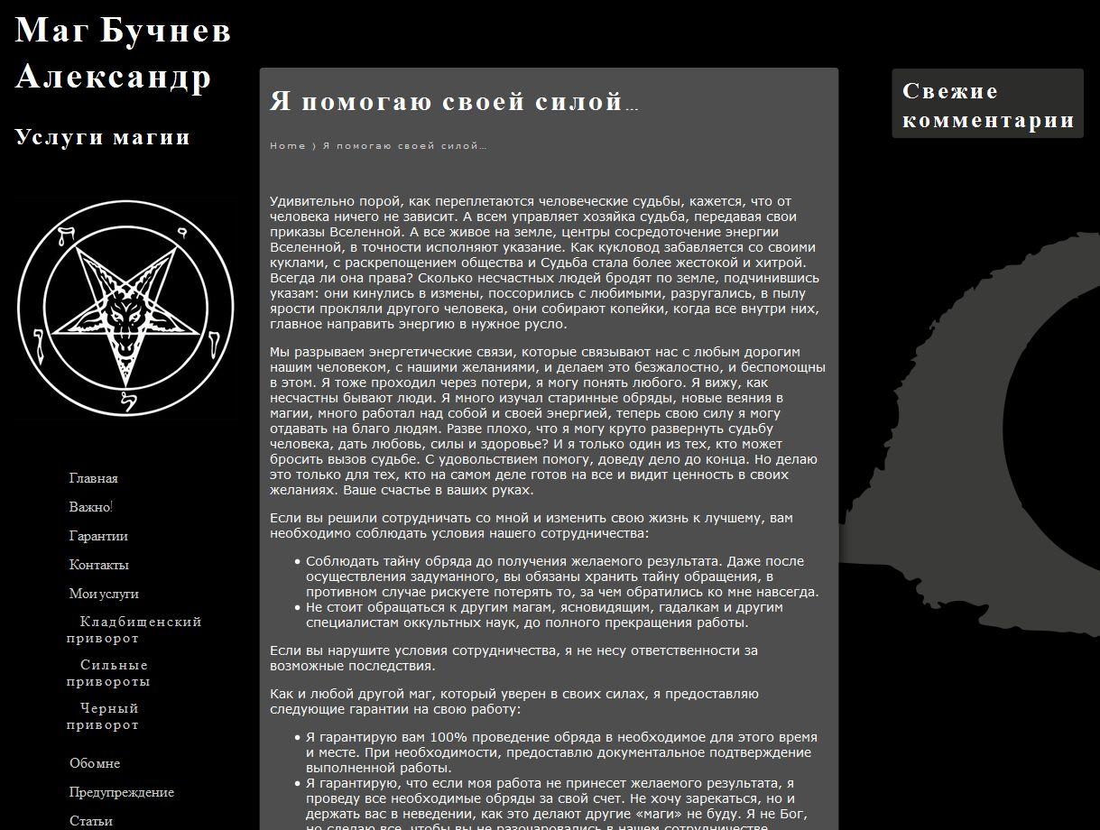 Маг Бучнев Александр отзывы