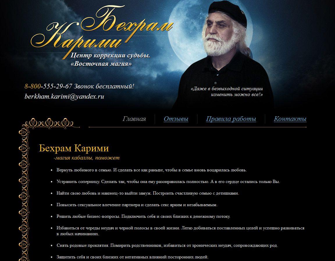 Бехрам Карими