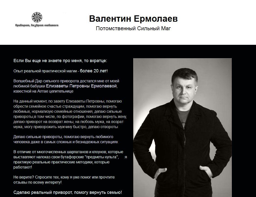 Валентин Ермолаев
