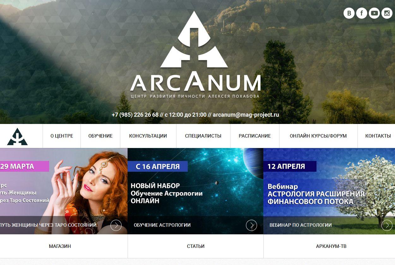 Центр развития личности Арканум