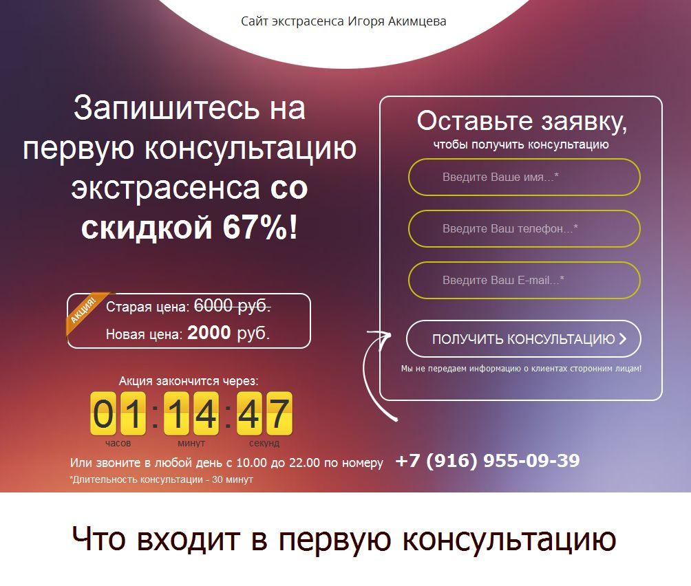 Экстрасенс Игорь Акимцев